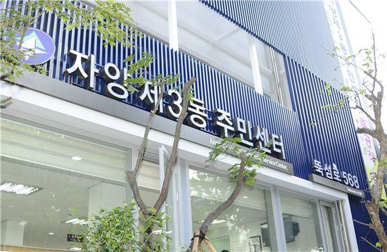 자양3동 주민센터