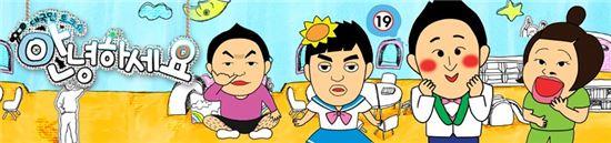 KBS2 '안녕하세요' 이미지 /홈페이지 캡처