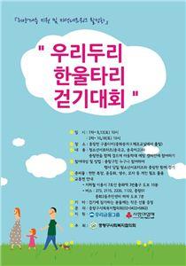 걷기대회 포스터