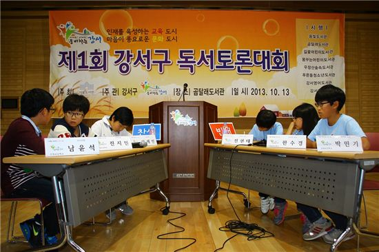 독서토론대회