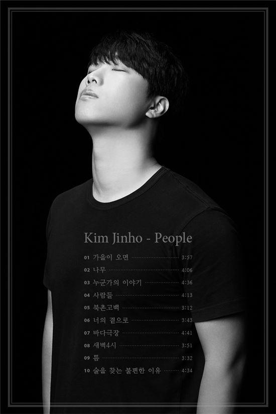 김진호 '사람들' 트랙리스트 /페이스북 발췌
