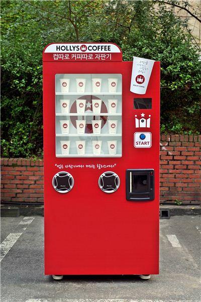 할리스커피가 가을을 맞아 13일부터 3주간 주말마다 도심 곳곳에서 '컵 따로 커피 따로 자판기'를 운영한다