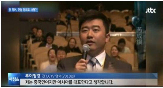 루이청강 [사진=JTBC 방송 캡처]