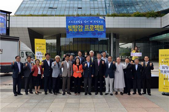 성남시가 '빚탕감 프로젝트' 출범식을 갖고 본격적인 활동에 들어갔다.