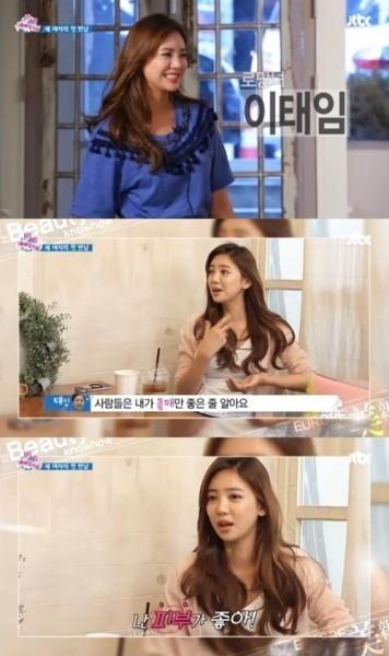[사진= JTBC '미친 유럽 예뻐질지도' 방송 캡처]