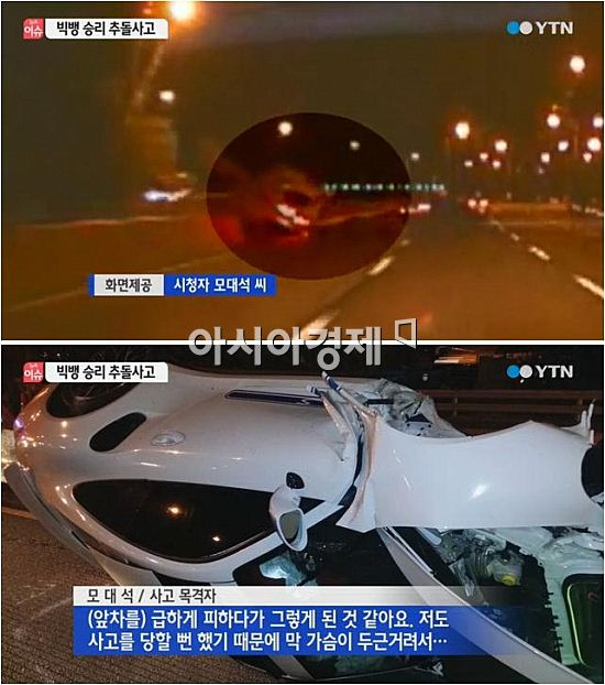 블랙박스에 담긴 사고 장면(위)과 반파된 차량 [사진=YTN 제공]