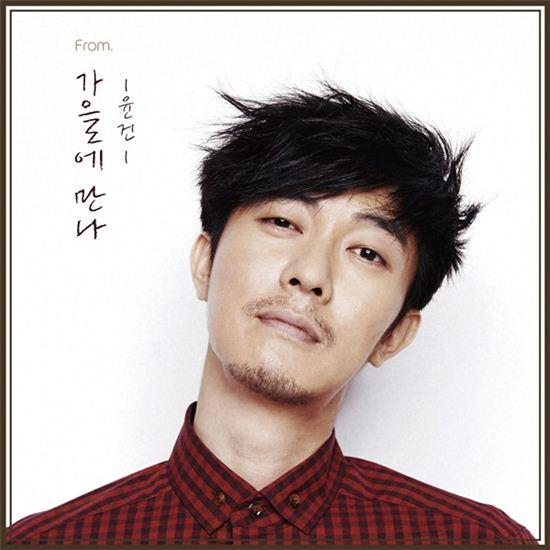 윤건의 신곡 '가을에 만나' 자켓 이미지 [사진출처=센토엔터테인먼트, 포츈엔터테인먼트]