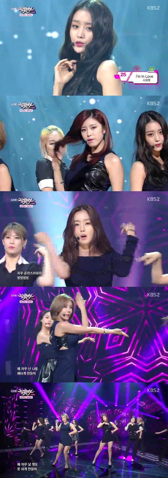 시크릿 / 사진은 KBS2 방송 캡처