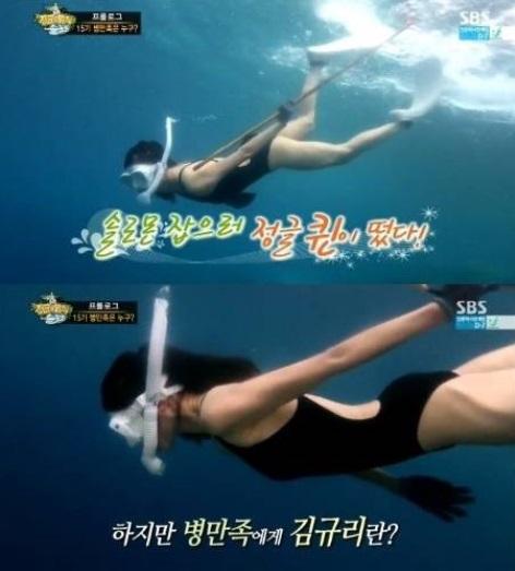 김규리 /SBS '정글의법칙' 방송 캡처