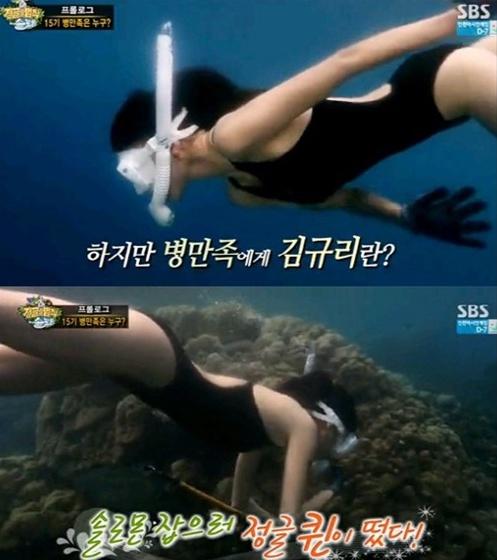 김규리[사진=SBS '정글의 법칙' 방송 캡처]