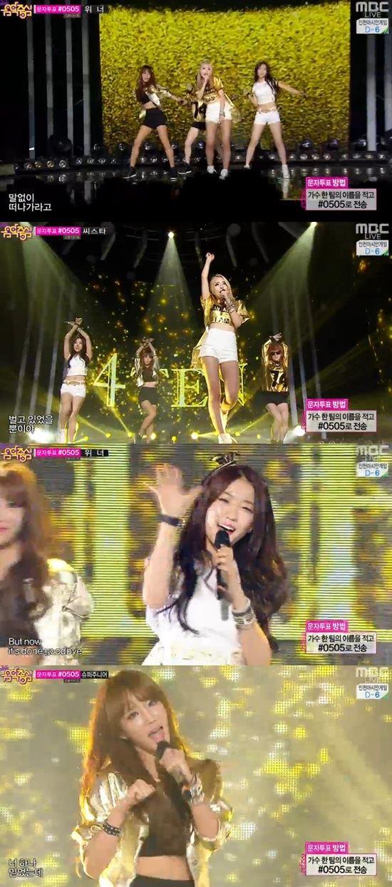 포텐 /MBC '음악중심' 방송 캡처