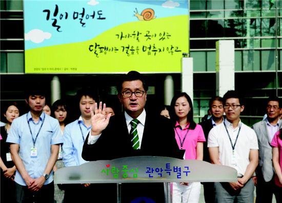 민선 6기 유종필 관악구청장 취임식