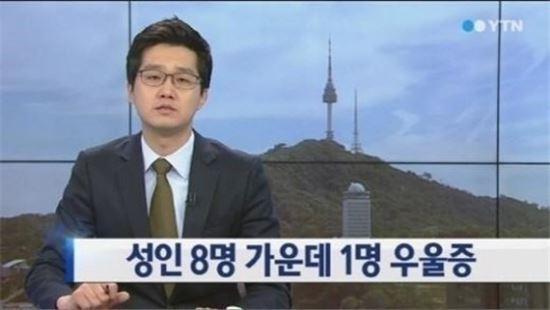 [사진=YTN 방송 캡쳐]