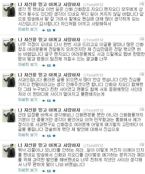 김태우 경솔했다 사과 [사진=김태우 트위터 캡쳐]
