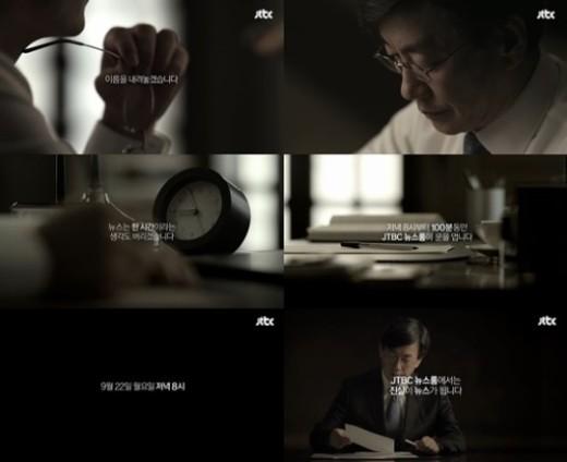 손석희 JTBC 뉴스룸 티저 공개 [사진=JTBC]