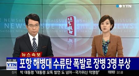 해병대 수류탄 폭발 사고 [사진=YTN 방송 캡쳐]