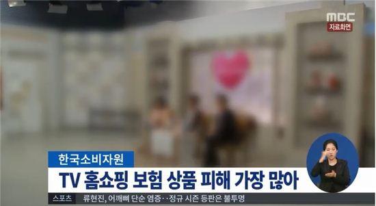 TV 홈쇼핑 피해 1위가 '보험 상품'인 것으로 밝혀졌다[사진=MBC 뉴스 캡처]