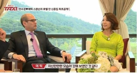 에릭 스완슨 [사진=tvN 방송캡처]