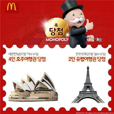 맥도날드가 진행한 '모노폴리 프로모션'에서 유럽 및 호주 여행 당첨자가 나왔다.