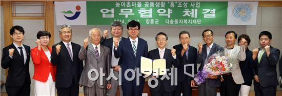 장흥군은  '농어촌마을 공동생활 홈' 업무협약을  체결하고 기념촬영을 하고있다.