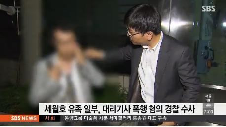 세월호 유가족 대리기사 [사진=SBS 뉴스 캡처]