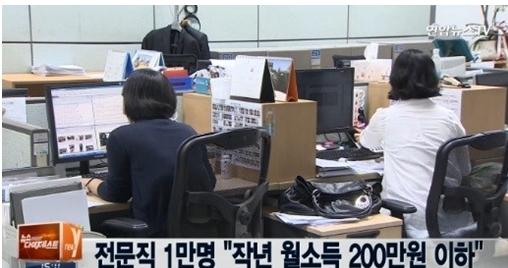 월소득 200만원 이하 전문직[사진=연합뉴스TV 캡처]