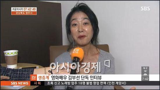 김부선, 열사 논란에 대해 입장 밝혀 [사진=SBS 캡처]