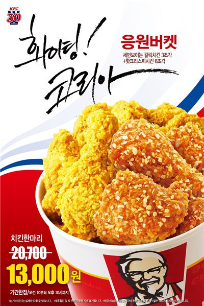 KFC가 인천아시안게임을 앞두고 '응원버켓'을 할인된 가격에 선보인다
