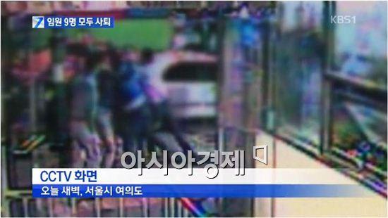 김현 세월호유가족 CCTV 화면 [사진=KBS 캡처]