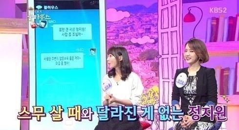 신소율 정지원 아나운서 [사진출처=KBS2 '풀하우스' 캡처]