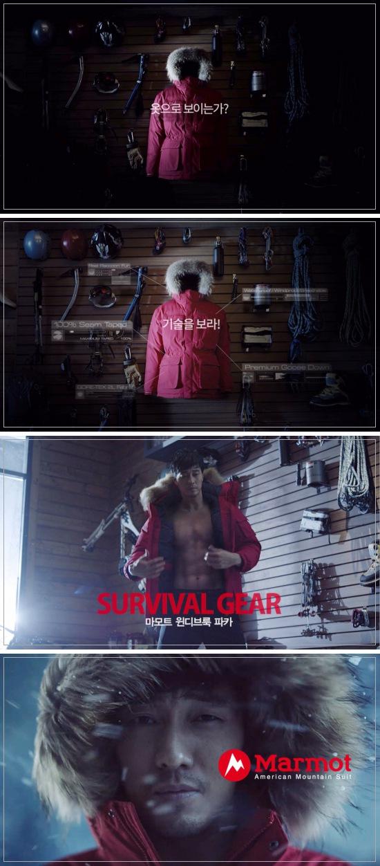 소지섭 마모트 광고영상