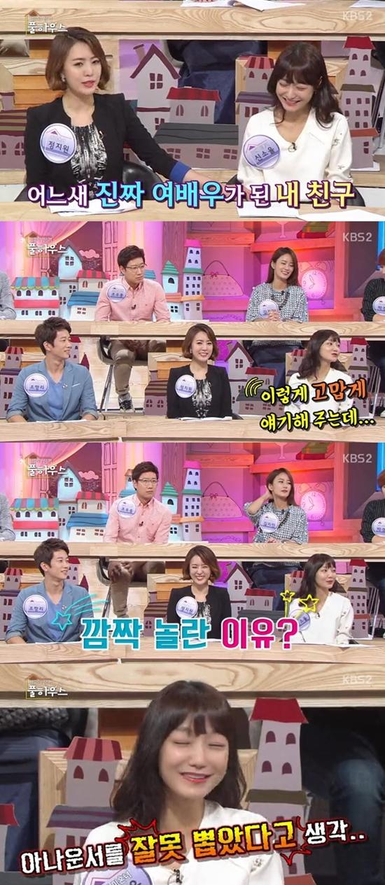 배우 신소율과 정지원 아나운서[사진출처=KBS2 방송 캡처]