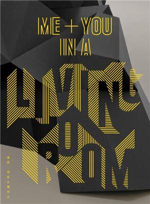 페르노리카 코리아가 리카 재단상 수상작가전인 'Me and You in a Living Room'을 11월29일까지 서울 청담동 송은 아트스페이스에 전시한다.