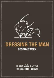 갤러리아명품관, 남성고객 위한 맞춤 주문 제작 서비스 '드레싱 더 맨(Dressing the Man)' 진행