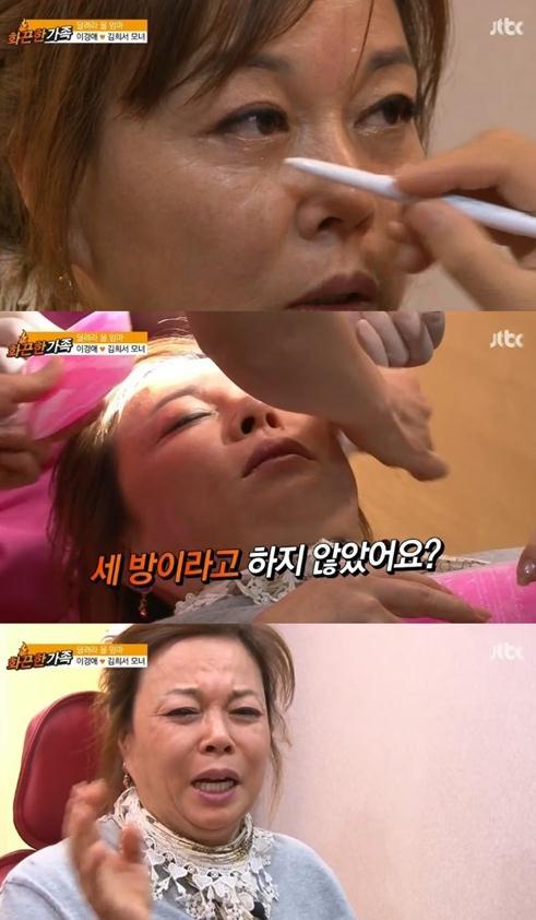 이경애 [사진출처=JTBC '화끈한 가족' 캡처]