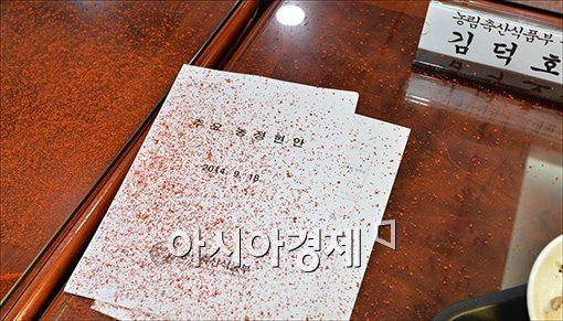 [포토]고춧가루 뿌려진 쌀관세화
