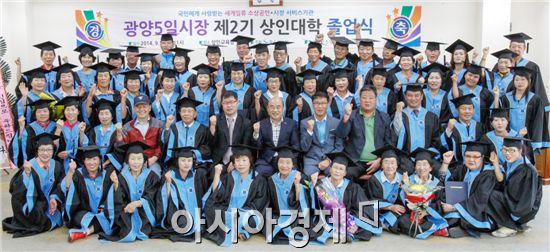 광양시가 18일 광양5일시장 교육장에서 '제2기 상인대학 졸업식'을 가졌다.
