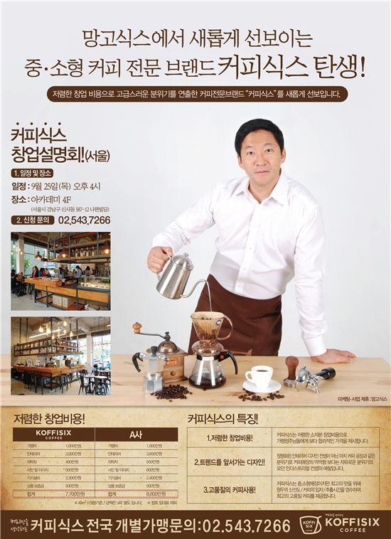 망고식스의 커피, 커피식스가 오는 25일 창업설명회를 개최한다.