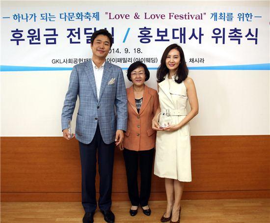 강남구, 다문화축제 홍보대사로 채시라, 김태욱 부부 위촉