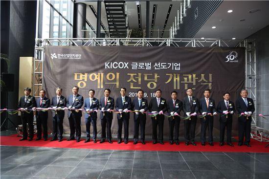 강남훈 산단공 이사장(왼쪽 7번째) 등 산단 관계자들이 명예의 전당 헌정식을 진행하고 있다.