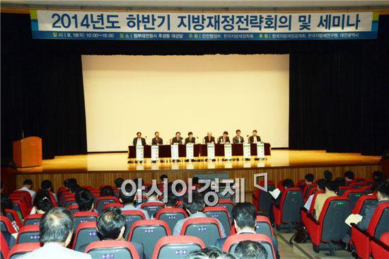 전국시장·군수·구청장협의회는 18일 대전 정부청사에서 '2014년 지방재정 전략회의 및 세미나'를 개최했다.