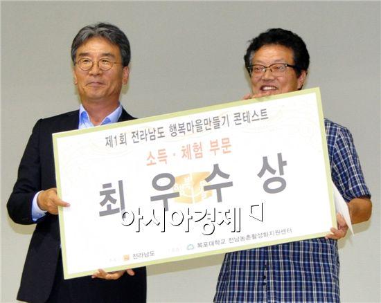 전라남도에서 개최한 행복마을 만들기 콘테스트에서 세지화탑마을(대표 김병한 오른쪽)이 소득·체험 분야에서 최우수상을 받고 기념촬영을 하고있다.