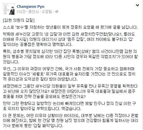 표창원, 김현 의원 비판 [사진=표창원 페이스북 캡쳐]