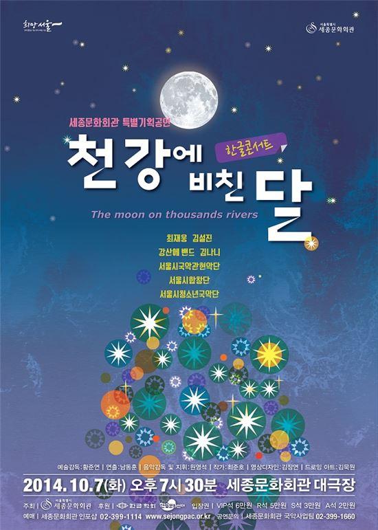 한글콘서트-'천강에 비친 달' 포스터.