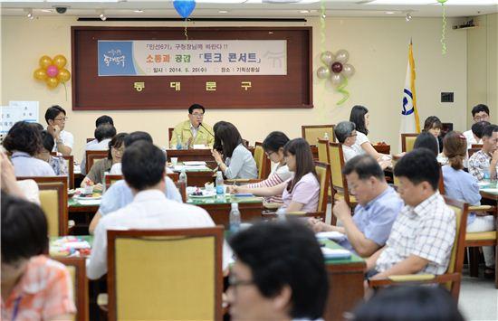 유덕열 동대문구청장과 직원간 토크콘서트