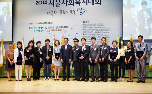 한라, '2014 사회복지대회' 서울시장상 수상