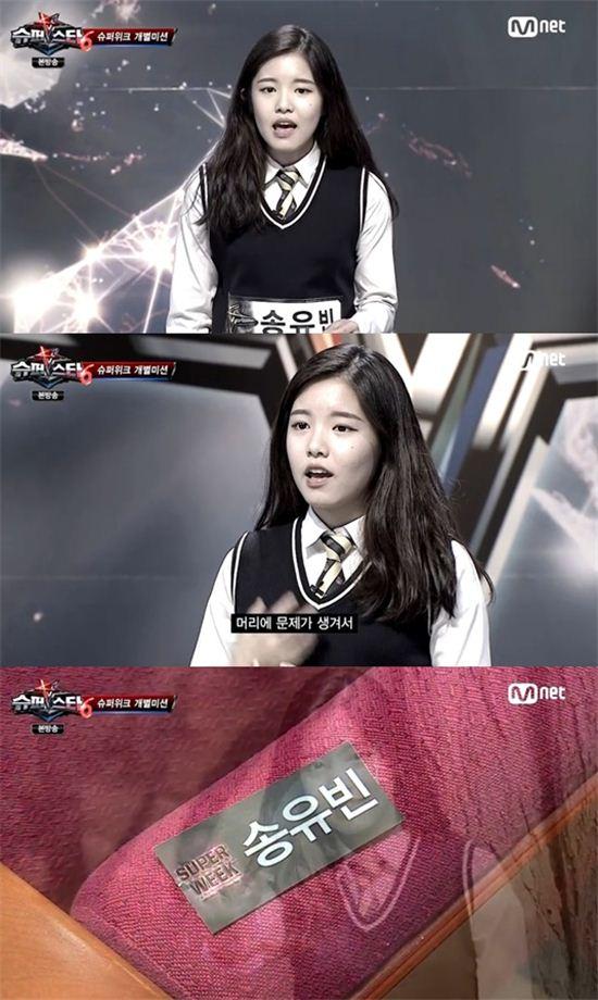 '슈퍼스타k6'의 송유빈[사진출처=Mnet '슈퍼스타K6' 캡처]