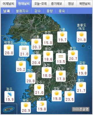 오늘 날씨[사진제공=기상청 홈페이지]