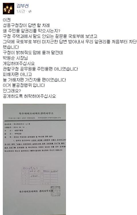 김부선, 성동구청장 언급[사진출처=김부선 페이스북]