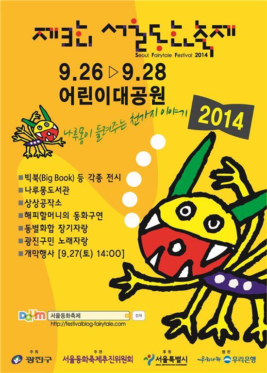 제3회 서울동화축제 포스터